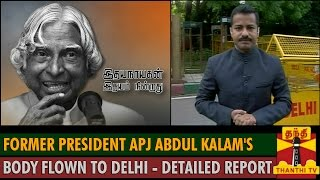 Former President A.P.J.Abdul Kalam's body Flown to Delhi spl video news 28-07-2015 Thanthi TV