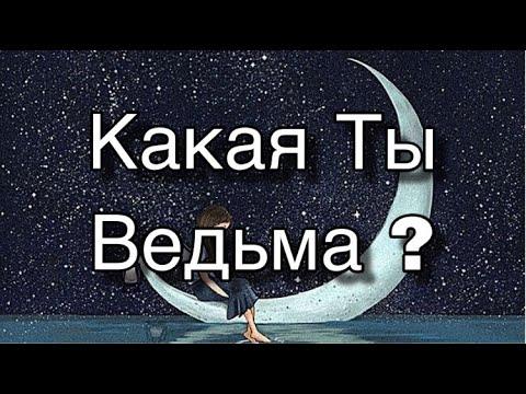 Асмр Гадание  