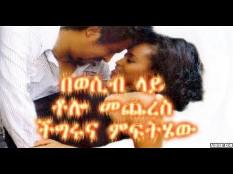 Ethiopia: በወሲብ ላይ ቶሎ መጨረስ ችግሩና ምፍትሄው Problem of short finishing during sex and its remedy 2018