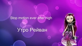 Stop motion ever after high утро Рейвен