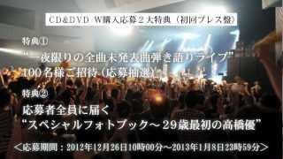 高橋優LIVE TOUR~この声って誰?高橋優じゃなぁい?2012 at 渋谷公会堂...