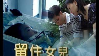 【生命故事】徐佩儀 吳展榮《留住女兒 》星火飛騰 130