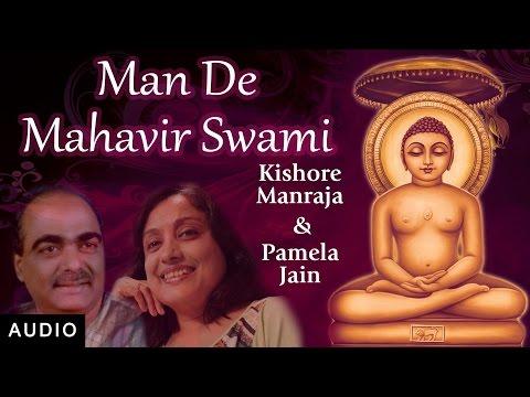 Jain Stavan - Man De Mahavir Swami | Kishore Manraja | Pamela Jain | Mahavir Jayanti |