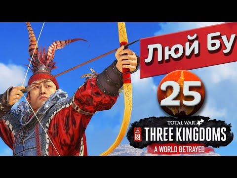 Преданный мир - Люй Бу прохождение Total War: Three Kingdoms - #25