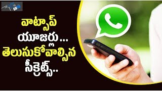 Whatsapp Top Secrets Every User Needs To Know - Telugu Tech Guru