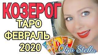КОЗЕРОГ ТАРО на ФЕВРАЛЬ 2020/КОЗЕРОГ ФЕВРАЛЬ 2020