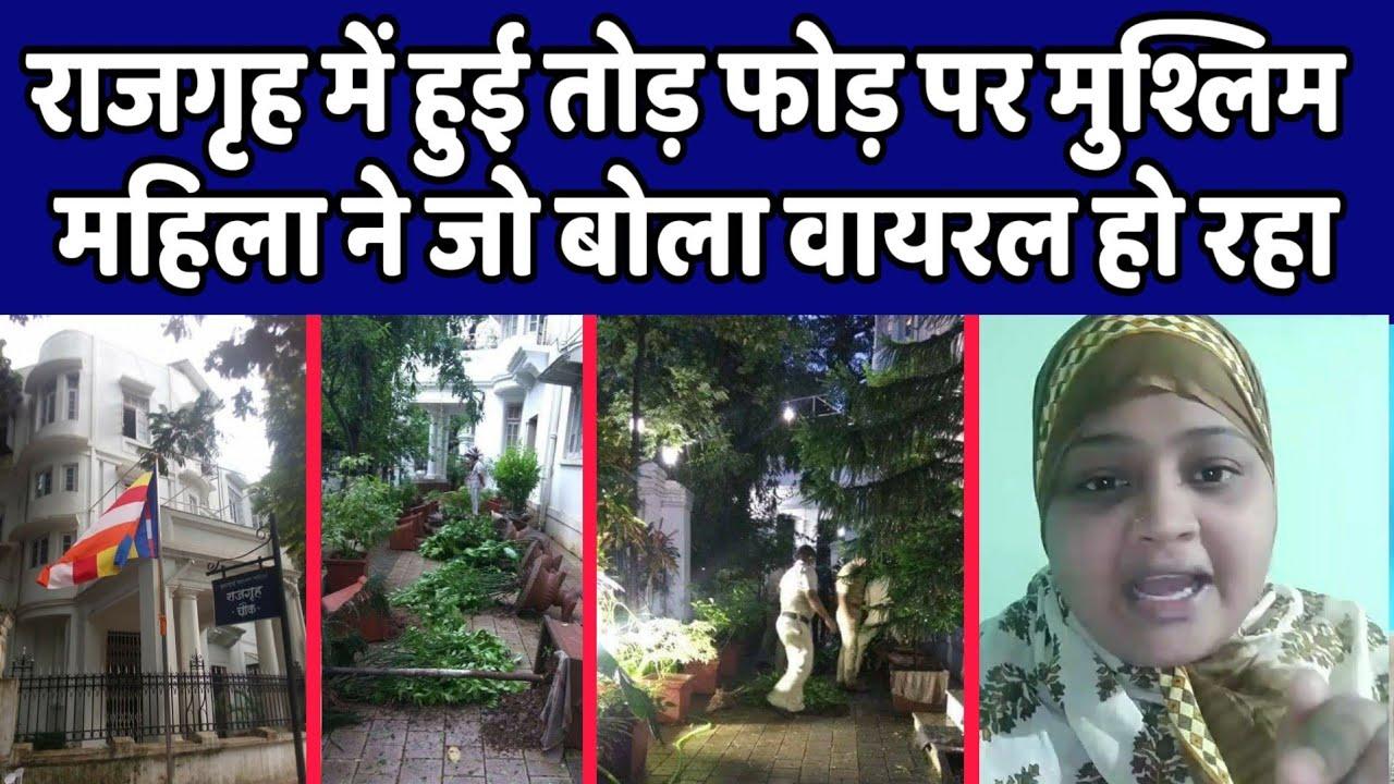 बाबासाहेब के मुंबई स्थित घर पर हुई तोड़ फोड़ पर मुश्लिम महिला ने जो बोला है सारे बहुजन जरूर सुने