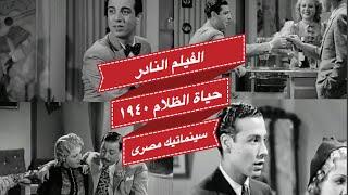 الفيلم النادر حياة الظلام ١٩٤٠ انور وجدى امينة شكيب و محسن سرحان على سينماتيك مصرى