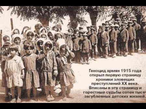 Страшные страницы истории Армении : геноцид армян