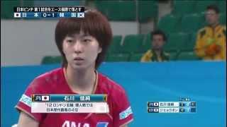 2013 卓球ワールドカップ団体戦 女子準々決勝 日本VS韓国