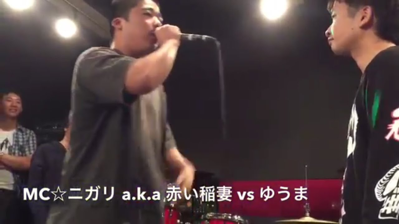 MC☆ニガリ(高校生RAP選手権王者)vs ゆうま/MCバトル練習会ゆうまーるBP , YouTube
