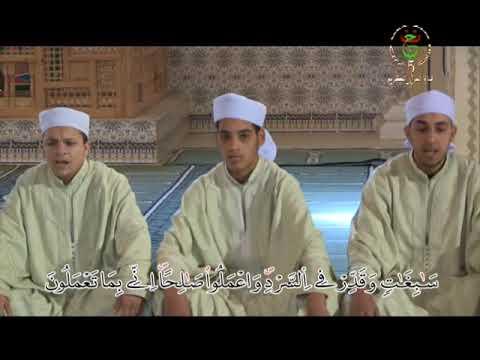 coran en groupe Algérie sourate saba  - سورة سبأ  قراءة جماعية