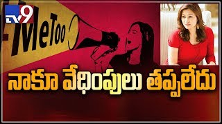 MeToo India : Actress, Singers and Sport Stars speak out on sexual harassment - TV9