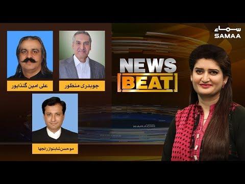 Aleem Khan ki Giraftaari | News Beat | Paras Jahanzeb | SAMAA TV | 08 Feb , 2019