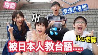 【傻眼】被日本人教台語....feat. iku老師.撒醬.東京走著瞧