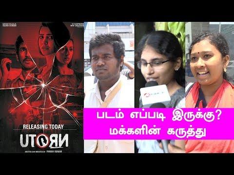 UTurn - Movie Public Opinion | Public Review | #Samantha #Aathi #Bhumika
