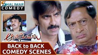 Back To Back Comedy Scenes || Anjaneyulu Movie || Ravi Teja, Nayanthara || Shalimar Comedy