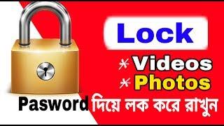 File Lock   Video and photo lock   করে রাখুন আপনার মোবাইলে কউ দেখতে পারবেনা   video lock software screenshot 2