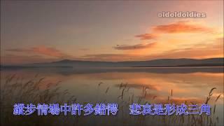 Gambar cover 周小君『微妙的三角』 原聲 最靚聲版 歌詞版 高清 香港電台 廣播劇主題曲