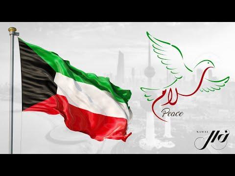 نوال الكويتيه – سلام  | 2020 | Nawal Al Kuwaitia – Salam
