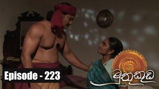Muthu Kuda Episode 223 13th December 2017