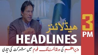 ARY News Headlines | PM Imran Khan to undertake visit to Davos next week | 3 PM | 17 Jan 2020