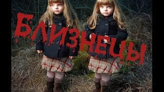 Страшные истории на ночь (Близнецы)(Смотрим друзья.. =) я в ВК - http://vk.com/id68022441., 2014-06-16T21:00:19.000Z)
