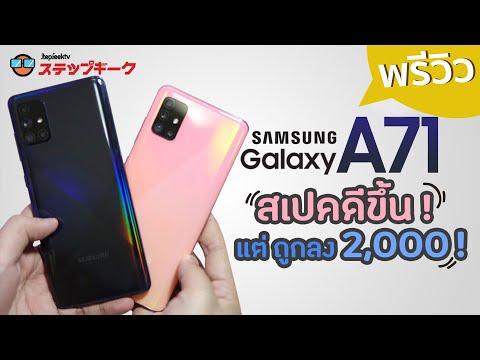 พรีวิว SAMSUNG A71 มาอย่างโหดเหมือนโกรธวงการ กล้อง 64 ล้าน เปิดตัวราคา 13,990 บาท ถูกกว่าเดิม - วันที่ 29 Jan 2020