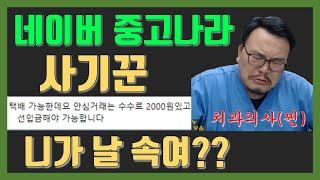 치과의사 vs 중고나라 네이버페이 안심결제 사기꾼