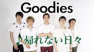Goodiesは2016年1月から活動を開始。Rikiya(Gt、Vo)、Shun(Vo、Key)、Park(Vo)、Hiromi(Vn、Cho)に加え、サポートベーシスト上里亮太が演奏を行う。日本語、英...
