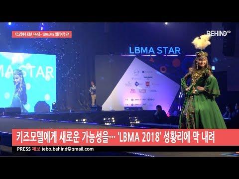[비하인드프레스] 키즈모델에게 새로운 가능성을··· 'LBMA 2018' 성황리에 막 내려