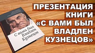 Анатолий Быков издал книгу о красноярском разведчике Владлене Кузнецове