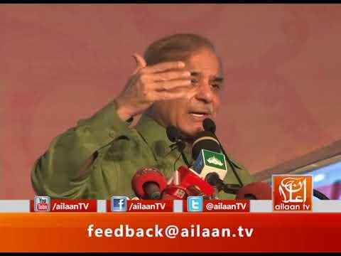 Shehbaz Sharif Speech 08 October 2017 @pmln_org