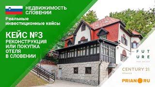 Недвижимость Словении Как заработать на гостинице сегодня