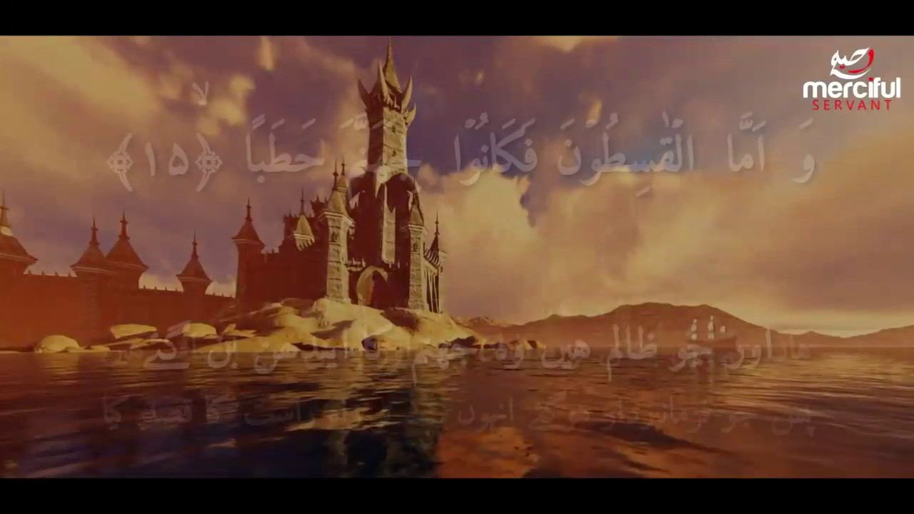 Surah Jinn | Emotional | Omar Hisham Al Arabi | Arabic , Eng & Urdu Subtitles | Noble Quran 72 |