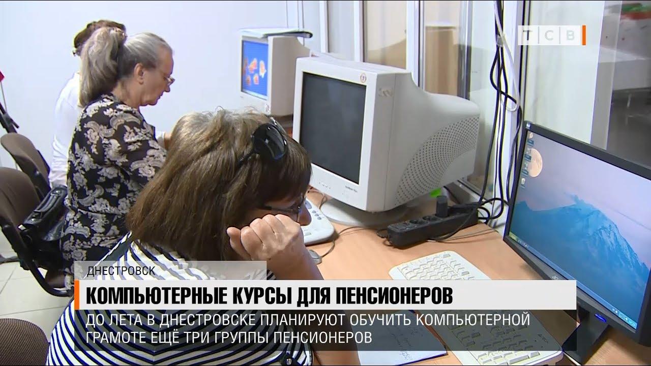 Компьютерные курсы для пенсионеров - YouTube