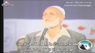 اذا كان الكتاب المقدس محرف فأين الانجيل الذي يؤمن به المسلمون؟ - احمد ديدات ترجمة 2016