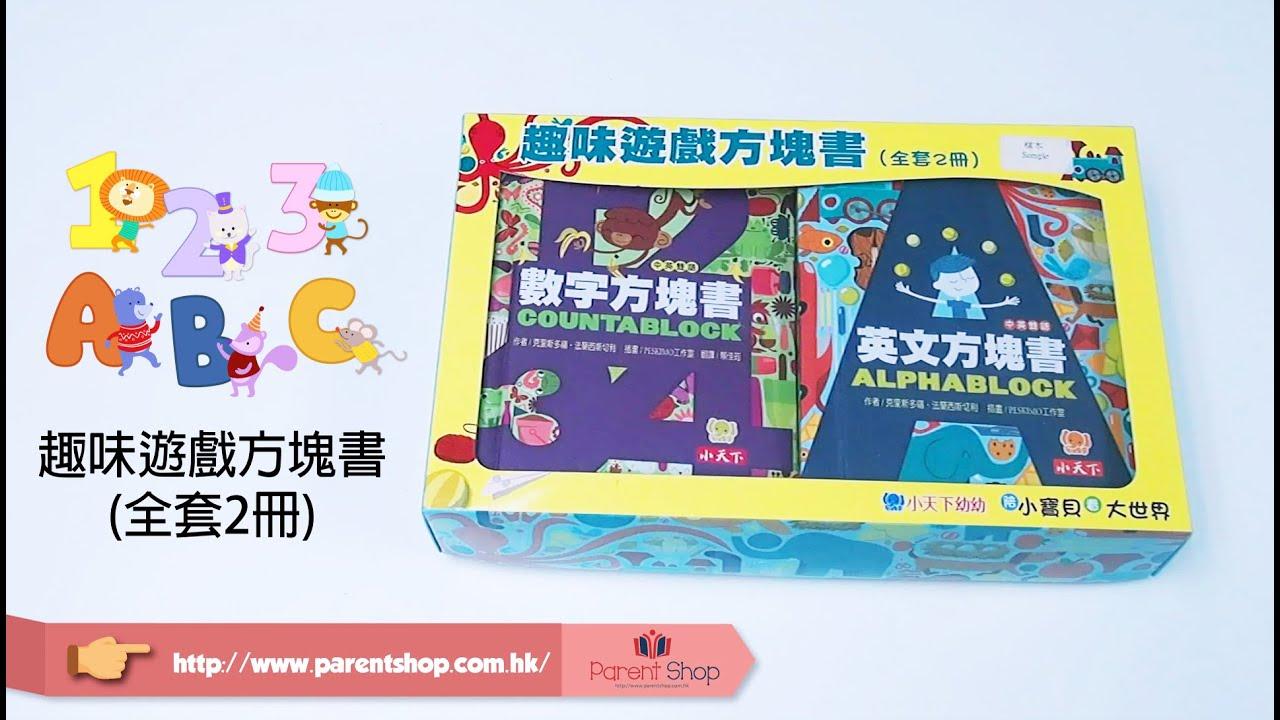 Parent Shop:趣味遊戲方塊書(全套2冊) COUNTABLOCK(數字方塊書);ALPHABLOCK (英文方塊書) - YouTube