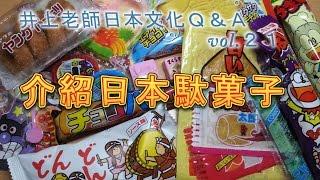 【介紹日本的駄菓子】井上老師日本文化Q&A #21 thumbnail