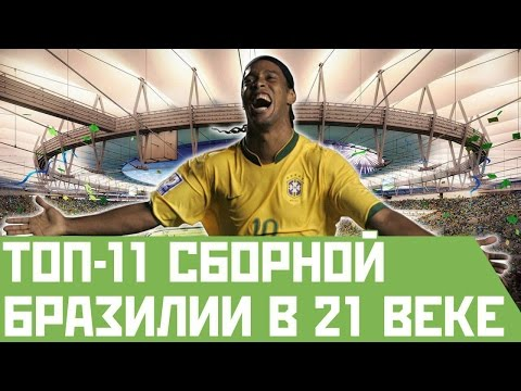 🇧🇷 ТОП-11 сборной Бразилии в 21 веке 🇧🇷