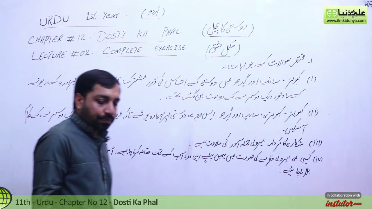 First Year Urdu,Chapter 12,lec 2,Complete Exercise-Dosti Ka Phal -11th  class Urdu
