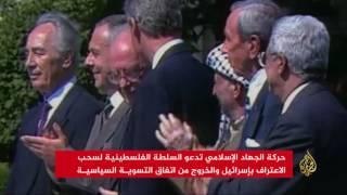 توالي الرفض الفلسطيني لموقف ترمب من حل الدولتين