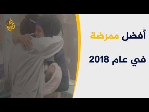 تعرف على مليكة حربلي الممرضة السورية الأفضل لعام 2018  - 11:54-2018 / 12 / 14