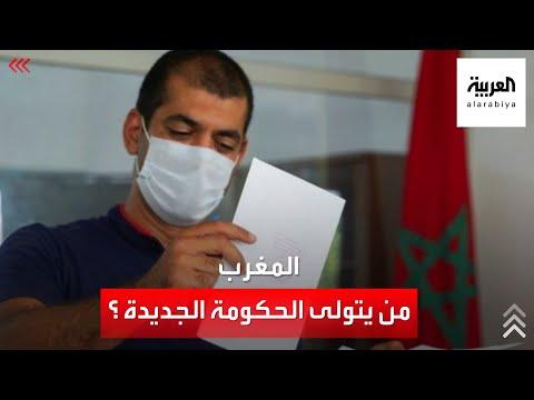 بعد خسارة الإخوان.. من يتولى الحكومة الجديدة بالمغرب؟