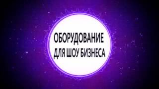 PROSHOW.COM.UA - профессиональное оборудование для шоу индустрии
