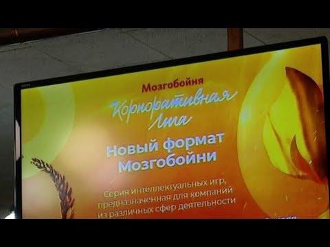 """ГТРК """"Южный Урал"""" на Корпоративной лиге """"Мозгобойни"""""""