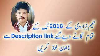 Naeem Hazarvi Download all MP3 songs