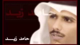 حامـِِِــٌـد زيًـــد (شعر+ اغنيه)