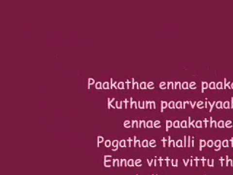 Aaru  Paarkathe Enna Paarkathe Lyrics
