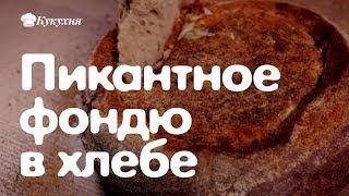 Пикантное фондю в хлебе